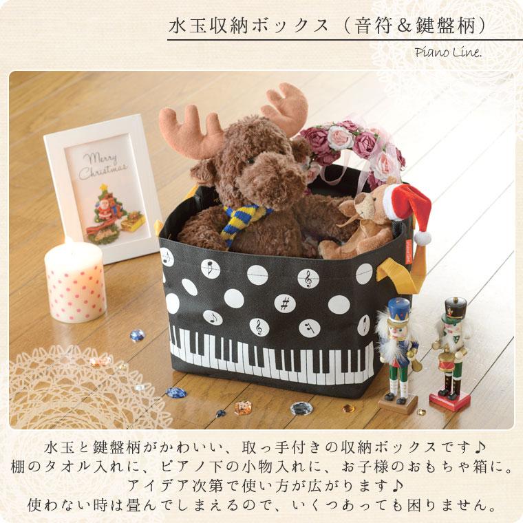 水玉収納ボックス(音符&鍵盤柄)[Pianoline]