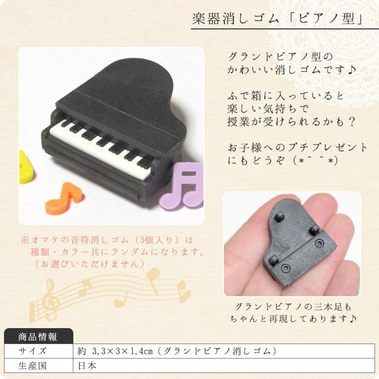 楽器消しゴム「ピアノ型」(音符付き)