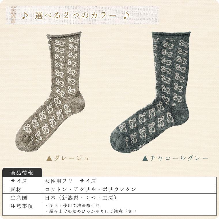 やさしいくつした(ト音記号柄)[MUSIC FOR LIVING]【女性用靴下・ソックス】