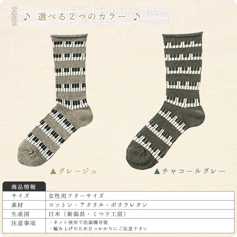 やさしいくつした(鍵盤柄)[MUSIC FOR LIVING]【女性用靴下・ソックス】