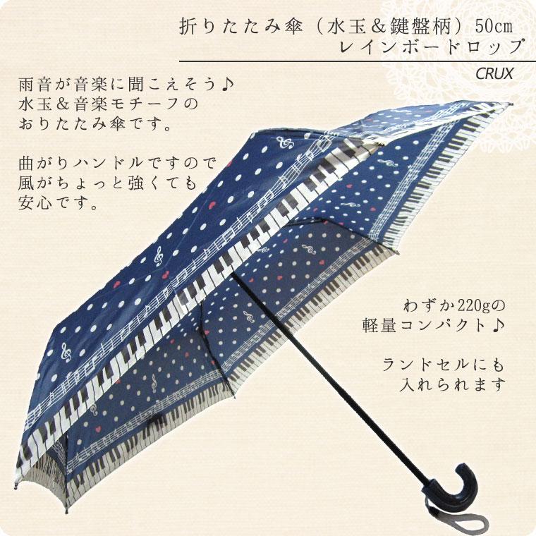 CRUX 折りたたみ傘(水玉&鍵盤柄) 50cm レインボードロップ
