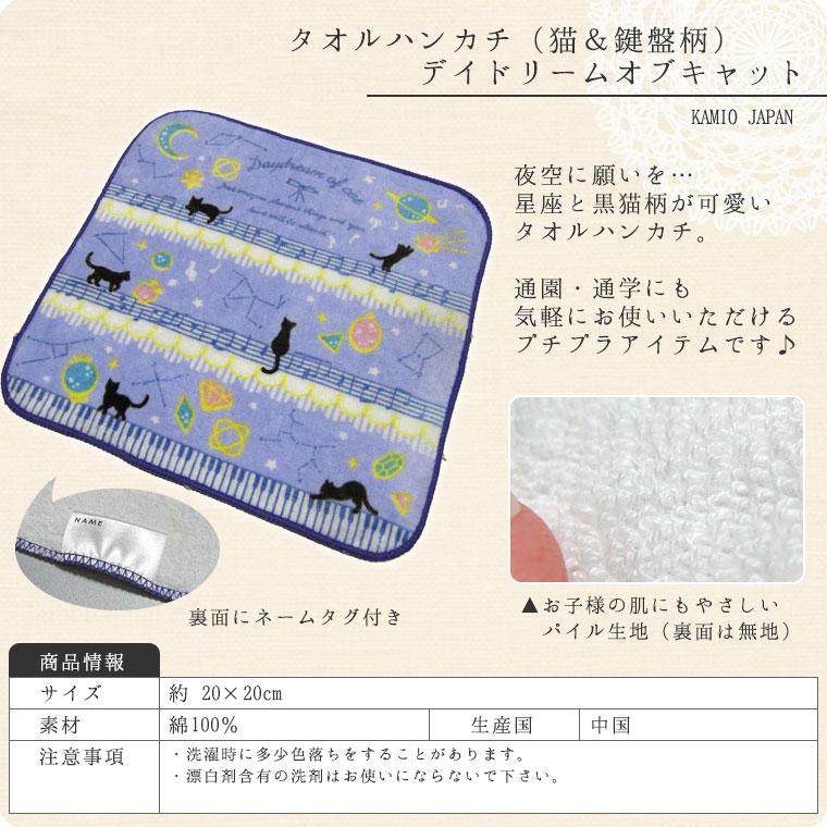 カミオジャパン タオルハンカチ(猫&鍵盤柄) デイドリームオブキャット