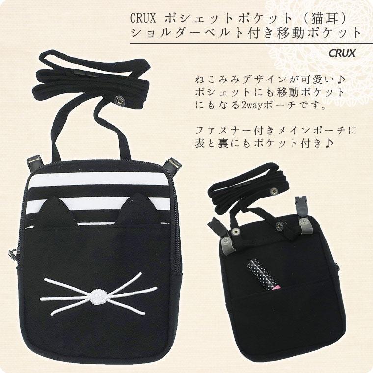 CRUX ポシェットポケット(猫耳) ショルダーベルト付き移動ポケット