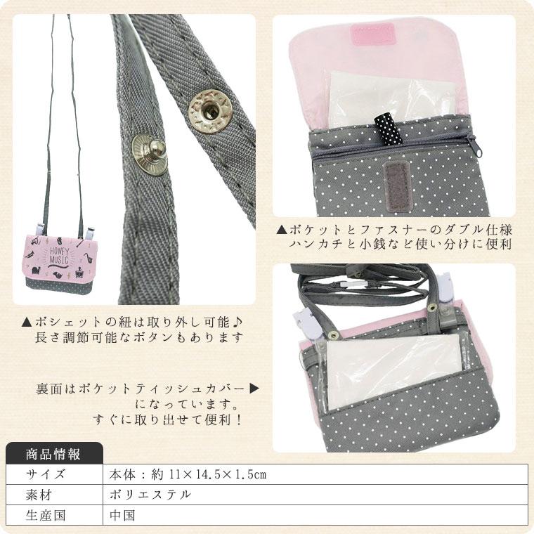CRUX ポシェットポケット(HUNEY MUSIC&水玉) ショルダーベルト付き移動ポケット