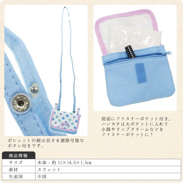 CRUX ポシェットポケット(猫&水玉) ショルダーベルト付き移動ポケット