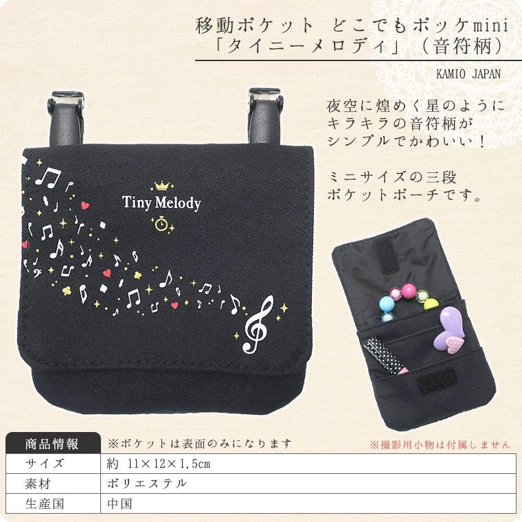 カミオジャパン 移動ポケット どこでもポッケmini「タイニーメロディ」(音符柄)【ポケットポーチ】