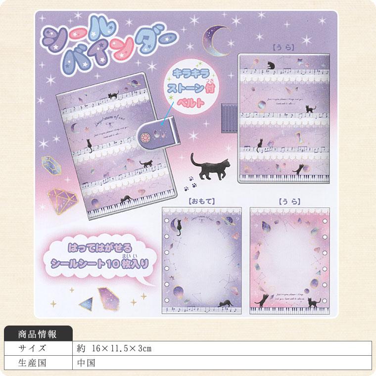 カミオジャパン シールバインダー(猫&鍵盤柄) デイドリームオブキャット シール帳 プリ帳