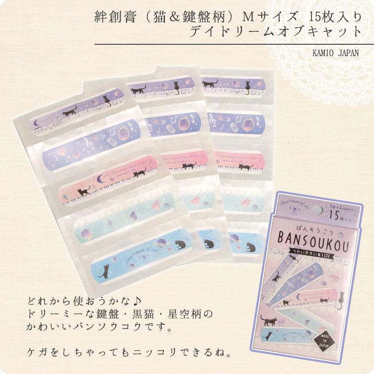 カミオジャパン 絆創膏(猫&鍵盤柄) デイドリームオブキャット Mサイズ 15枚入り ファミールバン