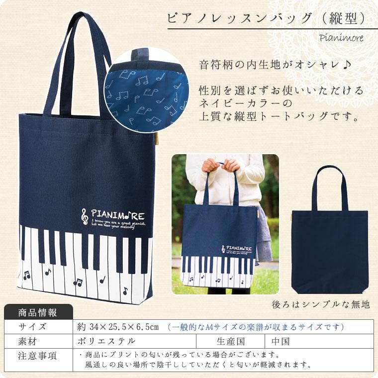 Pianimore ピアノレッスンバッグ(縦型) 鍵盤柄トートバッグ【名入れ可】