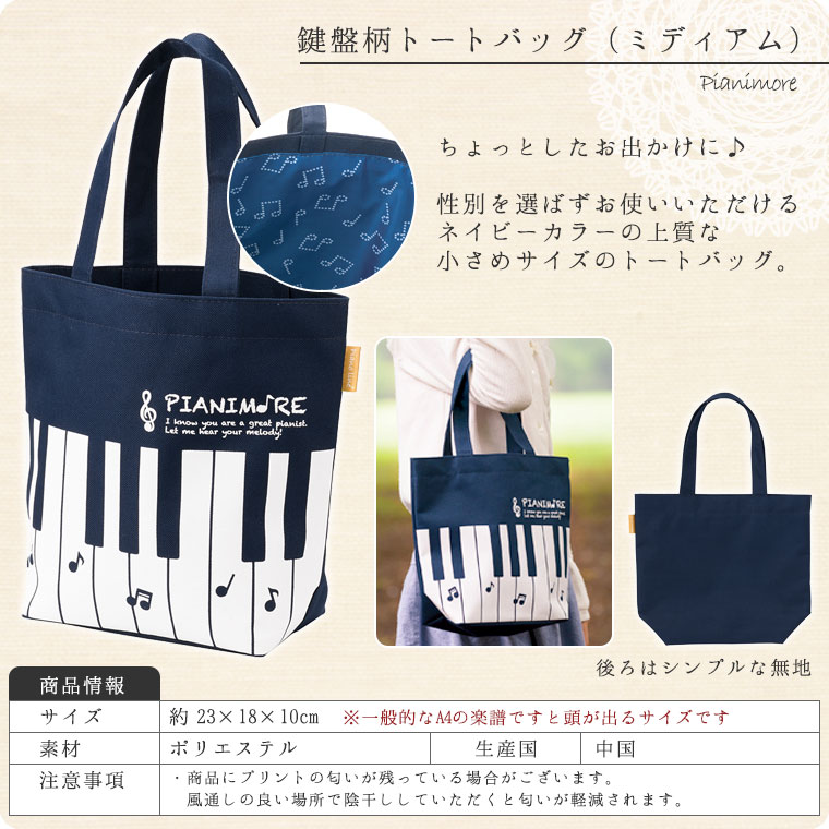 Pianimore ピアノレッスンバッグ(ミディアム) 鍵盤柄 トートバッグ【名入れ可】