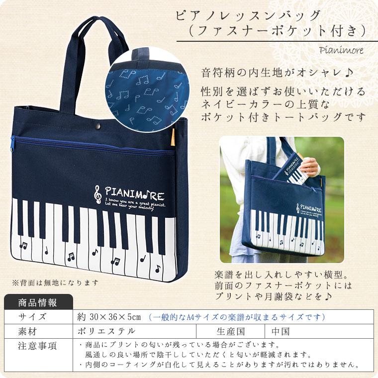 Pianimore ピアノレッスンバッグ(ファスナーポケット付き) 鍵盤柄 トートバッグ【名入れ可】