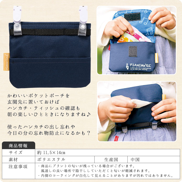 Pianimore ポケットポーチ 鍵盤柄 移動ポケット【名入れ可】