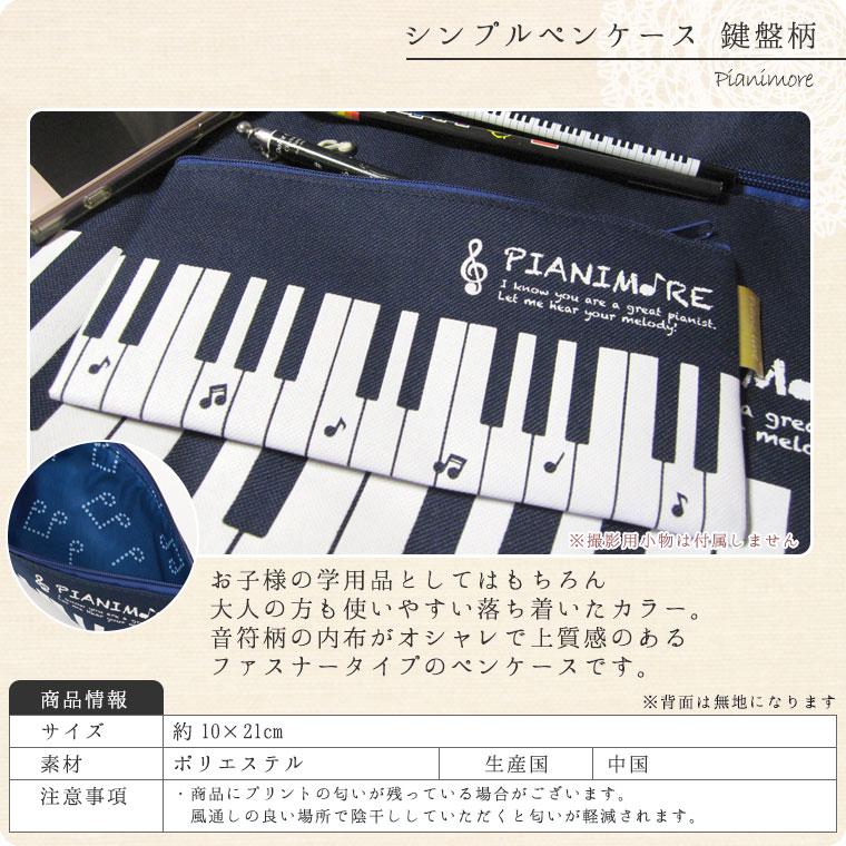 Pianimore シンプルペンケース 鍵盤柄 筆箱【名入れ可】