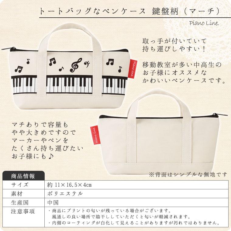 PianoLine トートバッグなペンケース 鍵盤柄 筆箱【名入れ可】