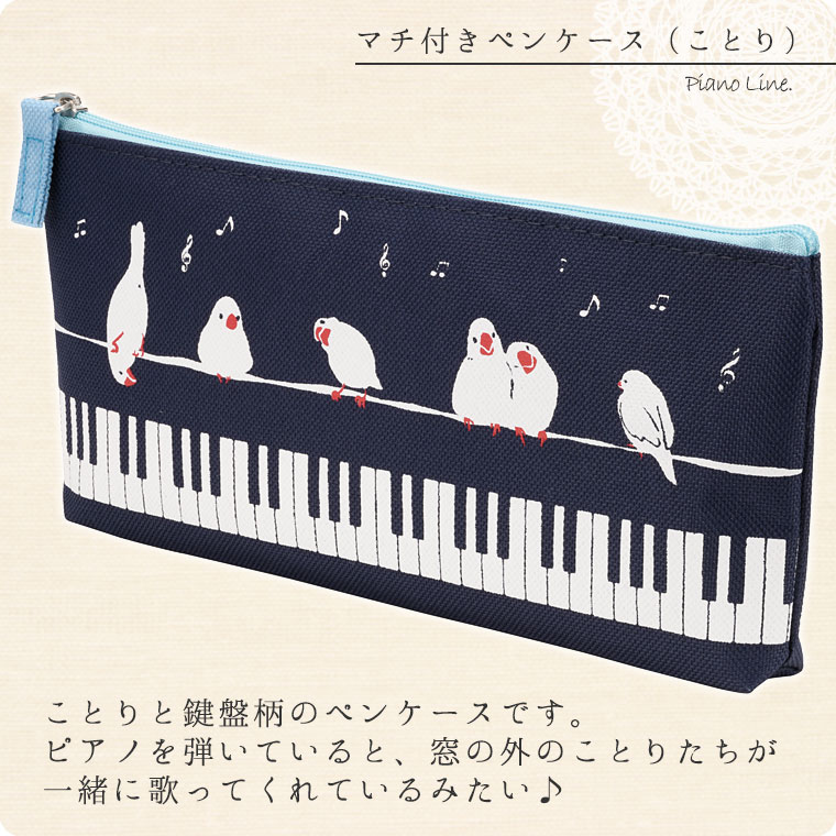 Pianoline マチ付きペンケース(ことり)【音楽筆箱】【名入れ可】