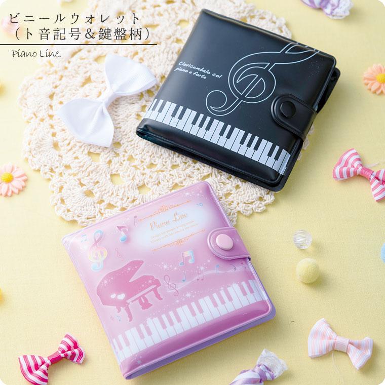 Pianoline ビニールウォレット(ト音記号&鍵盤柄) 財布