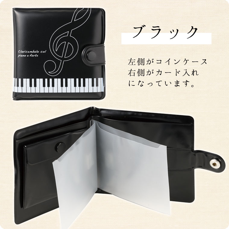 Pianoline ビニールウォレット(ト音記号&鍵盤柄) 財布