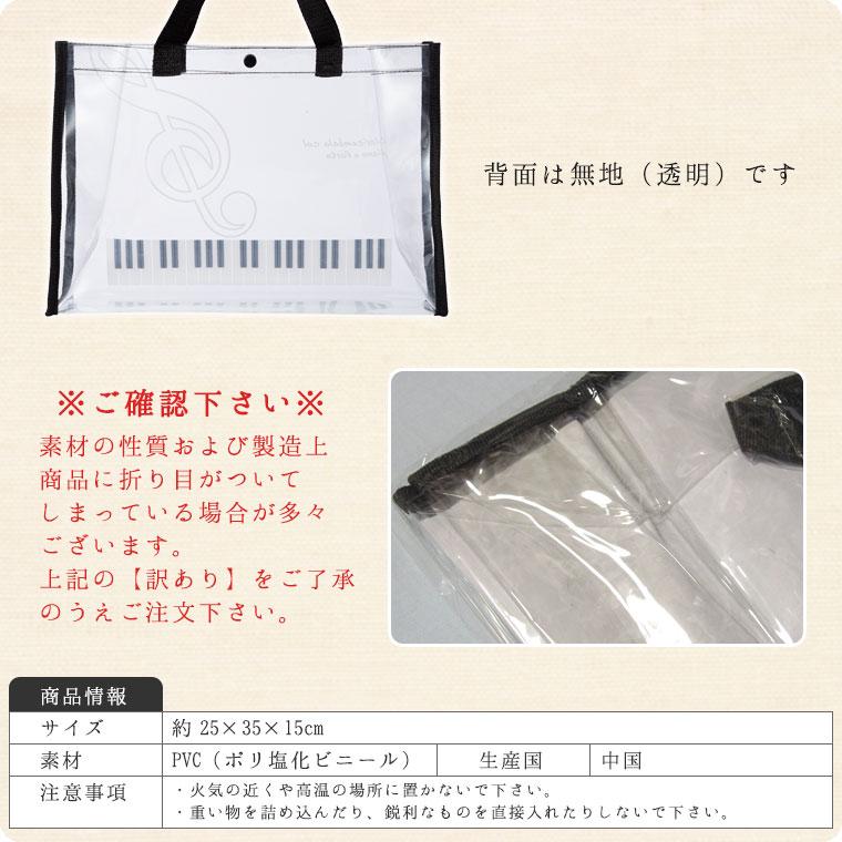 Pianoline プールバッグ(ト音記号&鍵盤柄) ビニールバッグ・クリアバッグ【訳ありアウトレット】