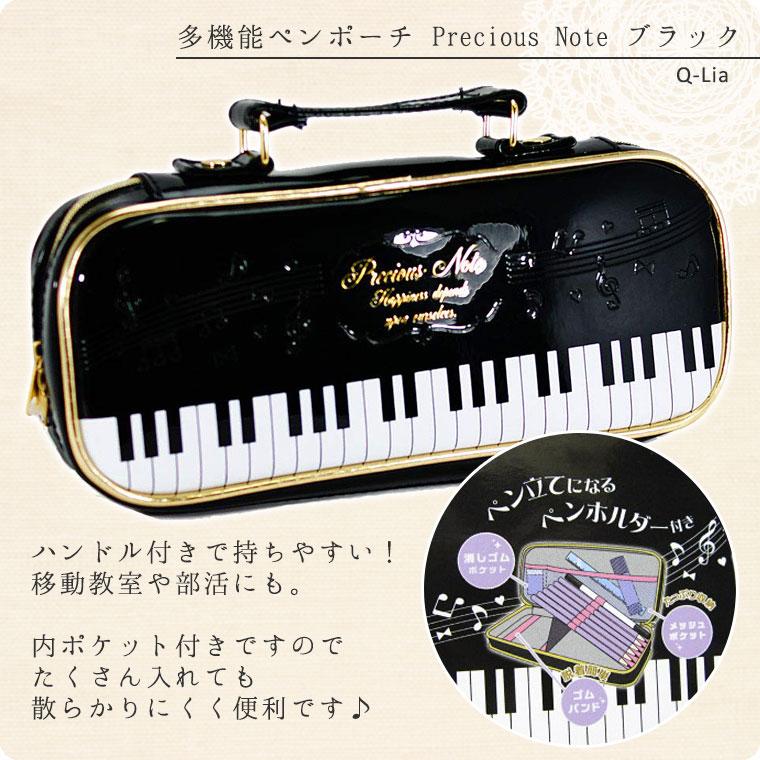 クーリア 多機能ペンポーチ Precious Note(音符&鍵盤柄)【音楽筆箱・ペンケース】