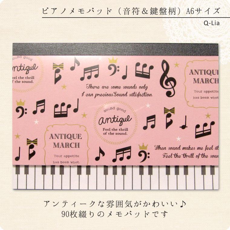 クーリア ピアノメモパッド(音符&鍵盤柄)A6サイズ