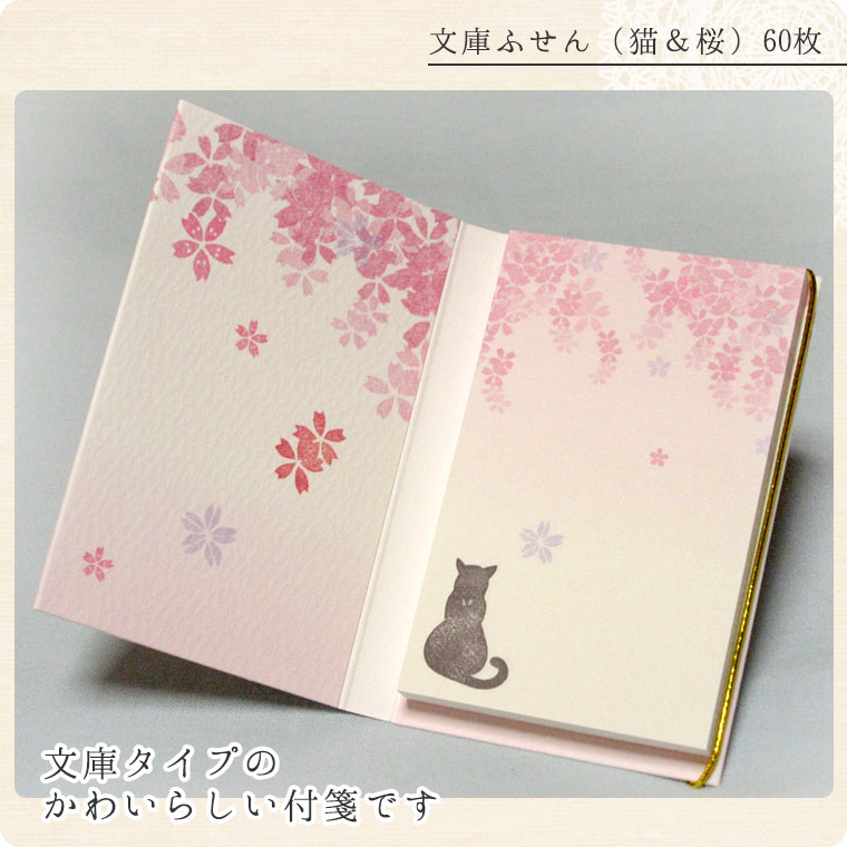 文庫ふせん(猫&桜)60枚綴り