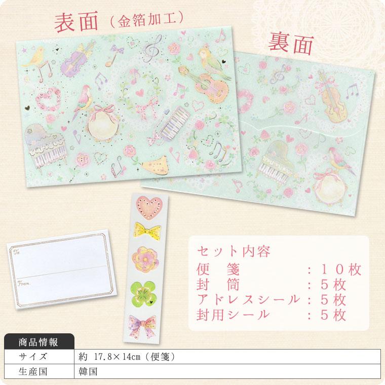 たけいみき レターセット(クラシック)封筒・便箋・アドレスカード・シール