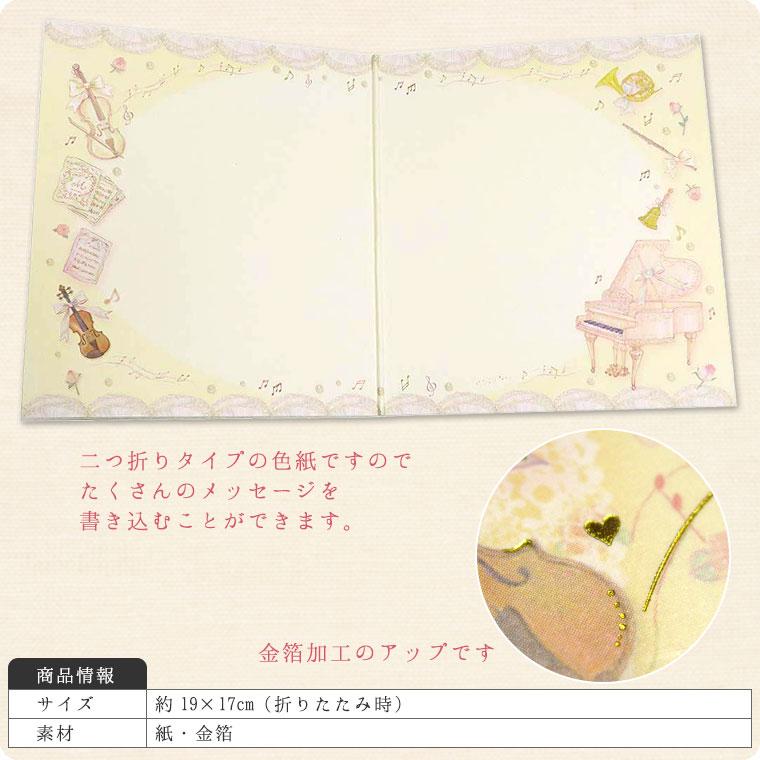 たけいみき 二折り色紙(クラシック)専用封筒付き