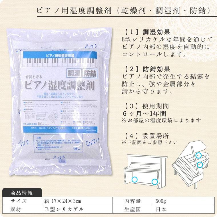 ピアノ湿度調整剤(調湿・防錆)500g【乾燥剤】