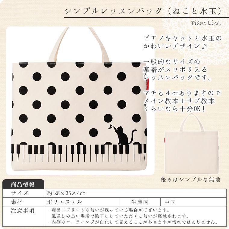 Pianoline シンプルレッスンバッグ(ピアノ鍵盤柄)