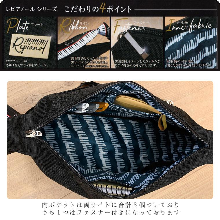 レピアノール ショルダーバッグ(内ポケット付き) 大人向け鍵盤柄バッグ