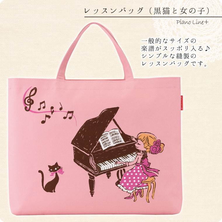 Poanoline+ ピアノレッスンバッグ(黒猫と女の子)【音楽トートバッグ】
