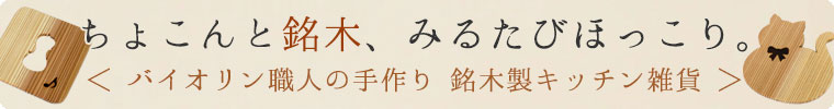 手作りヴァイオリン雑貨〜ゆら木〜ブランド商品一覧