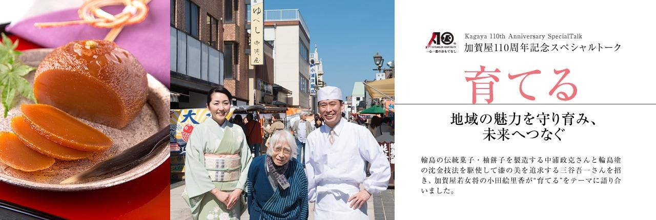 加賀屋110周年記念スペシャルトーク 「育てる」地域の魅力を守り育み、未来へつなぐ