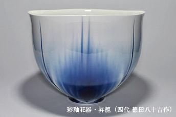 彩釉花器・昇龍(四代 �田八十吉作)