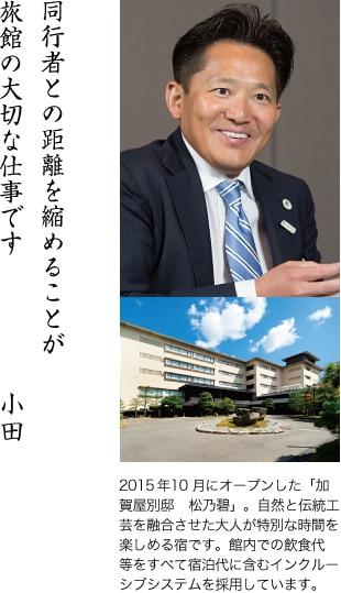 同行者との距離を縮めることが旅館の大切な仕事です 小田與之彦