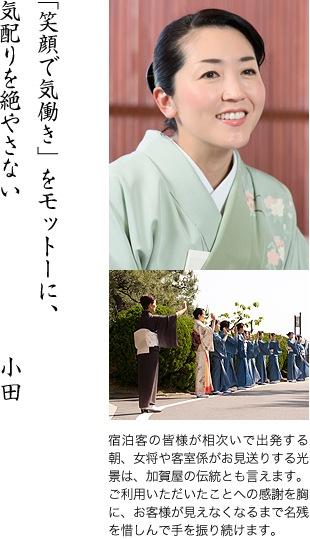 「笑顔で気働き」をモットーに気配りを絶やさない 小田絵里香