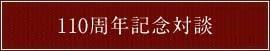 110周年対談PDF リンク