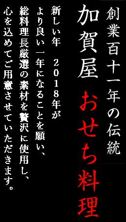 創業百十一年の伝統 加賀屋 おせち料理
