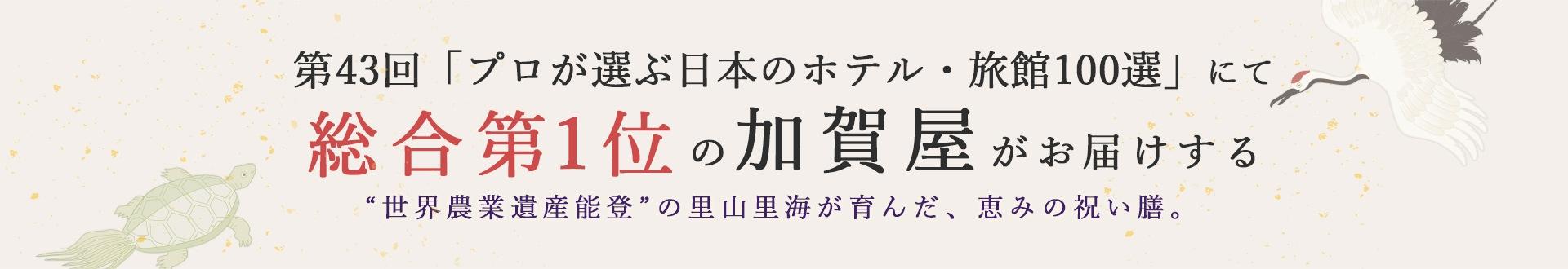 「プロが選ぶ日本のホテル・旅館100選」で総合1位