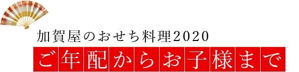 【加賀屋おせち料理2020】