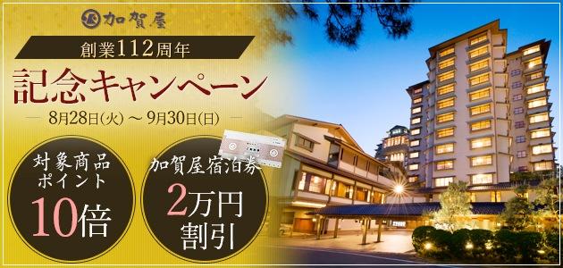 加賀屋 112周年記念 キャンペーン