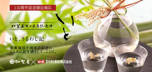 加賀屋百十周年記念酒 いと