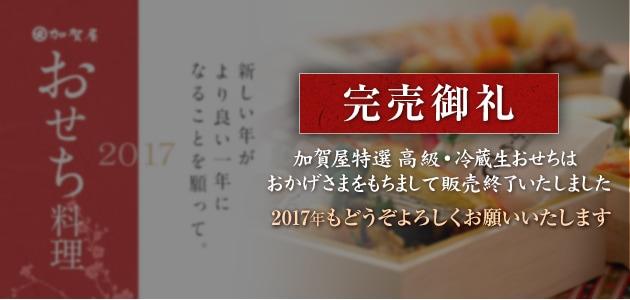 2017 加賀屋 おせち 完売