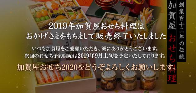 加賀屋のおせち 2019
