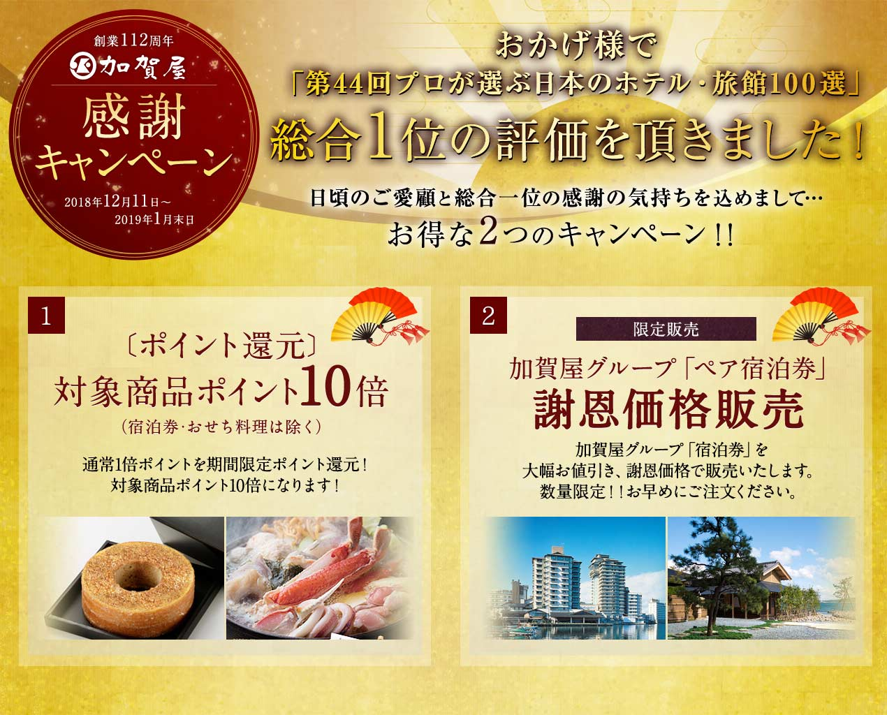 和倉温泉 加賀屋グループの宿泊券