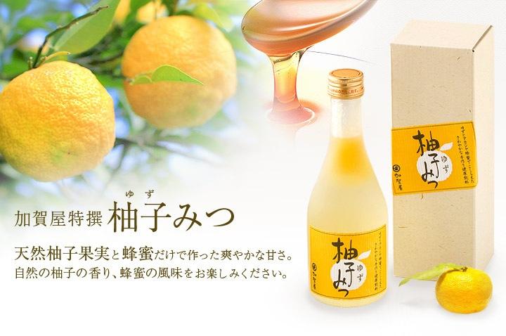 加賀屋特撰柚子みつ