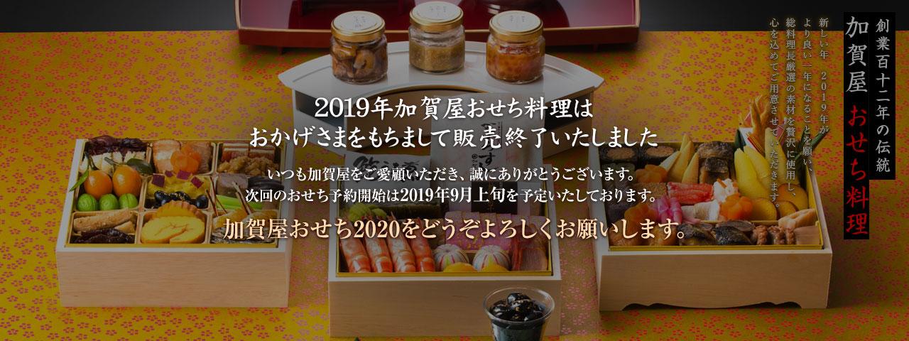 加賀屋のおせち2019