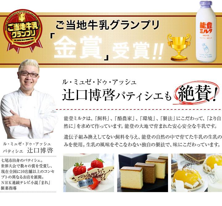 ご当地牛乳グランプリ「金賞」受賞! 辻口パティシエも絶賛!能登の大地で育まれた安心安全な牛乳です。