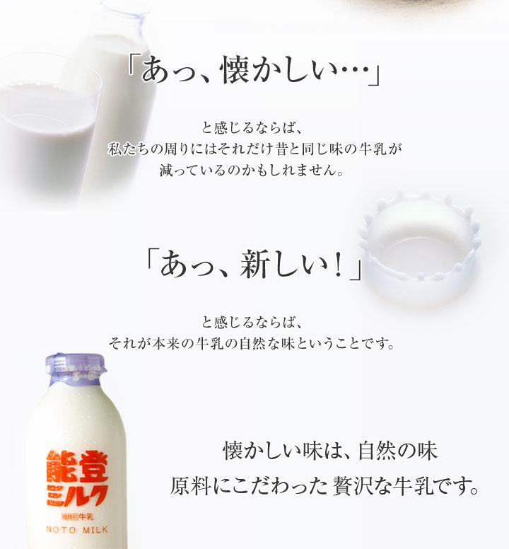 「あっ、懐かしい…」と感じるならば、私たちの周りにはそれだけ昔と同じ味の牛乳が減っているのかもしれません。「あっ、新しい!」と感じるならば、それが本来の牛乳の自然な味ということです。