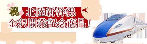 北陸新幹線金沢開業記念商品!